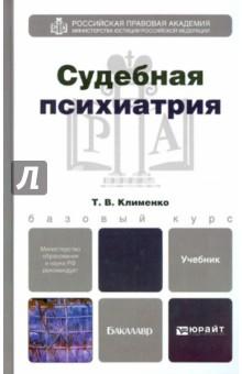 Судебная психиатрия. Учебник для бакалавров - Татьяна Климиенко