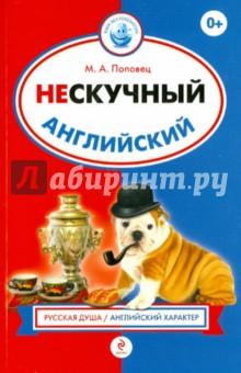 Нескучный английский - Марина Поповец