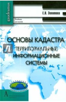 Основы кадастра: Территориальные информационные системы - Елена Золотова