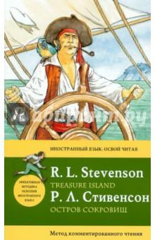 Остров сокровищ. Метод комментированного чтения - Роберт Стивенсон