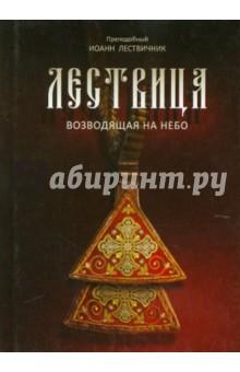 Лествица, возводящая на небо - Иоанн Лествичник