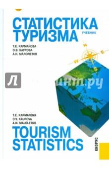 Статистика туризма - Карманова, Каурова, Малолетко
