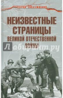 Неизвестные страницы Великой Отечественной войны - Армен Гаспарян