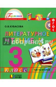 Литературное чтение. 3 класс. Учебник. В 4-х частях. Часть 2. ФГОС - Ольга Кубасова