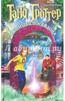 Таня Гроттер и колодец Посейдона - Дмитрий Емец