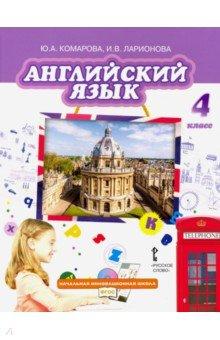 купить дешево английский комарова 4 класс учебник