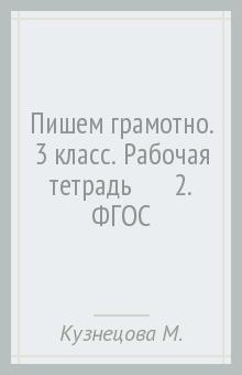 Пишем грамотно. 3 класс. Рабочая тетрадь № 2. ФГОС - Марина Кузнецова