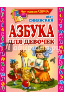 Петр Синявский: Азбука для девочек