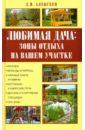Дмитрий Алексеев - Любимая дача: зоны отдыха на вашем участке обложка книги