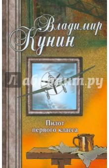 Пилот первого класса. Привал. Воздухоплаватель. Старшина. Самолет - Владимир Кунин