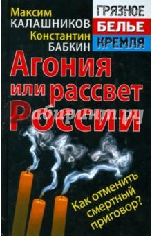 Агония или рассвет России. Как отменить смертный приговор? - Калашников, Бабкин