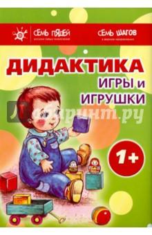 Комплект. Дидактика. Игры и игрушки. 1+ - Груничева, Теплюк, Урядницкая