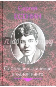Собрание сочинений в одной книге - Сергей Есенин