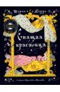 Шарль Перро - Спящая красавица обложка книги