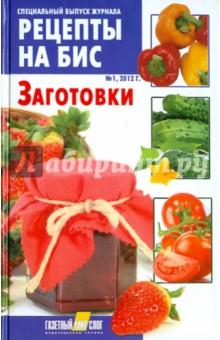 Заготовки. Специальный выпуск журнала Рецепты на бис № 1, 2012 изображение обложки