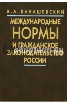 Международные нормы и гражданское законодательство России - Владимир Канашевский