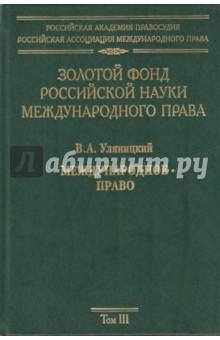 Золотой фонд российской науки международного права. Том 3 - В. Уляницкий