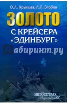 Золото с крейсера Эдинбург - Крымцев, Злобин