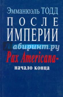 После империи. Pax Americana - начало конца - Эмманюэль Тодд