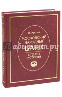 Купить Николай Кротов: Московский народный банк. 100 лет истории ISBN: 978-5-7133-1412-5