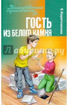 Гость из Белого Камня - Екатерина Каретникова