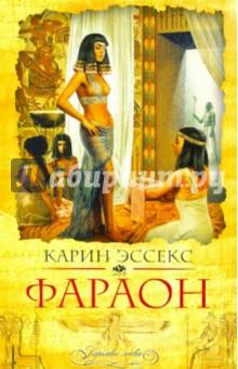 Фараон - Карин Эссекс