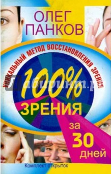 Уникальный метод восстановления зрения. 100% зрения за 30 дней - Олег Панков