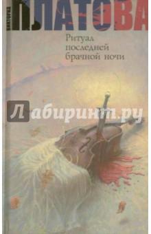 Ритуал последней брачной ночи - Виктория Платова