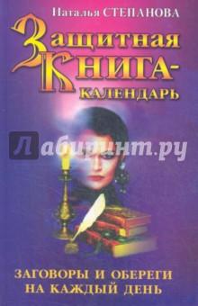 Наталья Степанова: Защитная книга-календарь. Заговоры и обереги на каждый день