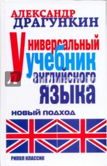 Универсальный учебник английского языка. Нлвый подход - Александр Драгункин