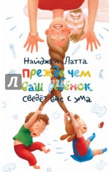 Найджел Латта - Прежде чем ваш ребенок сведет вас с ума обложка книги