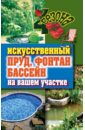 Светлана Филатова - Искусственный пруд, фонтан, бассейн на вашем участке обложка книги