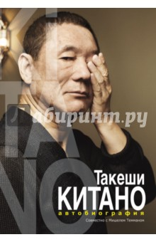 Такеши Китано. Автобиография - Такеши Китано