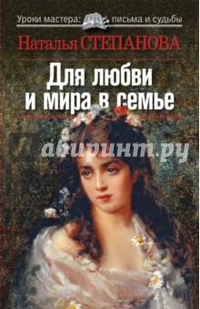 Для любви и мира в семье - Наталья Степанова