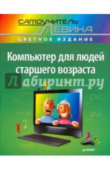 Компьютер для людей старшего возраста - Александр Левин
