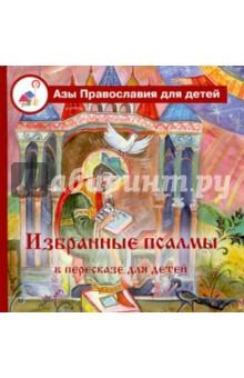 Избранные псалмы в пересказе для детей - Болотина, Голосова