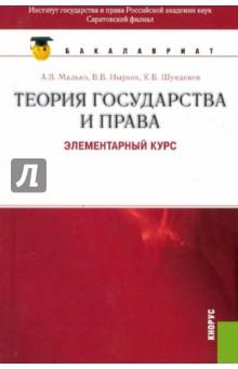 Теория государства и права: элементарный курс - Малько, Нырков, Шундиков