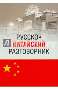 Русско-китайский разговорник - Дмитрий Благой