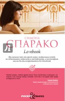 Lovebook - Симона Спарако