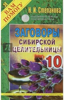 Заговоры сибирской целительницы. Выпуск 10 - Наталья Степанова
