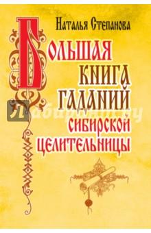 Большая книга гаданий сибирской целительницы - Наталья Степанова