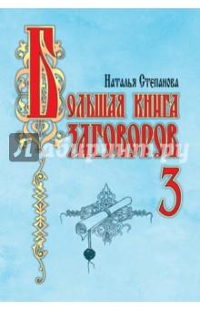 Большая книга заговоров-3 - Наталья Степанова