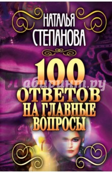 100 ответов на главные вопросы - Наталья Степанова