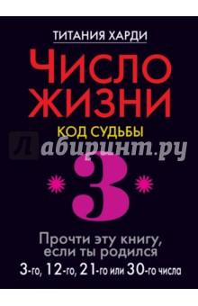 Число жизни. Код судьбы 3. Прочти эту книгу, если ты родился 3-го, 12-го или 30-го числа - Титания Харди
