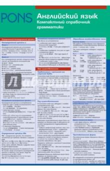Английский язык. Компактный справочник грамматики