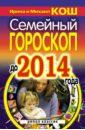 Кош, Кош - Семейный гороскоп до 2014 года обложка книги