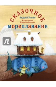 Сказочное мореплавание - Андрей Усачев