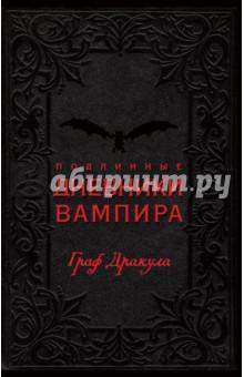 Дневники вампира книга 4 читать