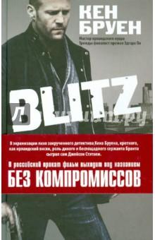 Blitz. Без компромиссов - Кен Бруен