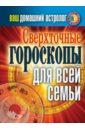 Светлана Хворостухина - Ваш домашний астролог. Сверхточные гороскопы для всей семьи обложка книги